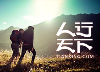 """人行天下""""旅游网站标志、VI设计"""