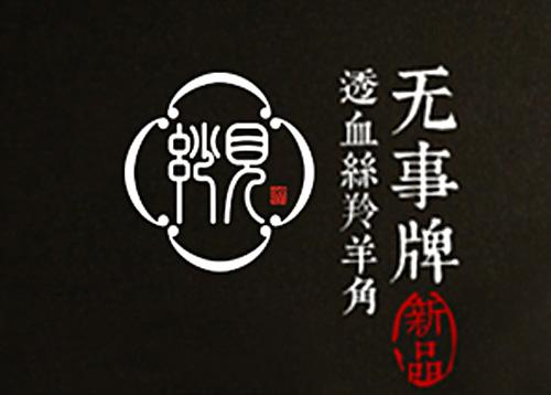 郑州妙见文玩品牌视觉形象设计