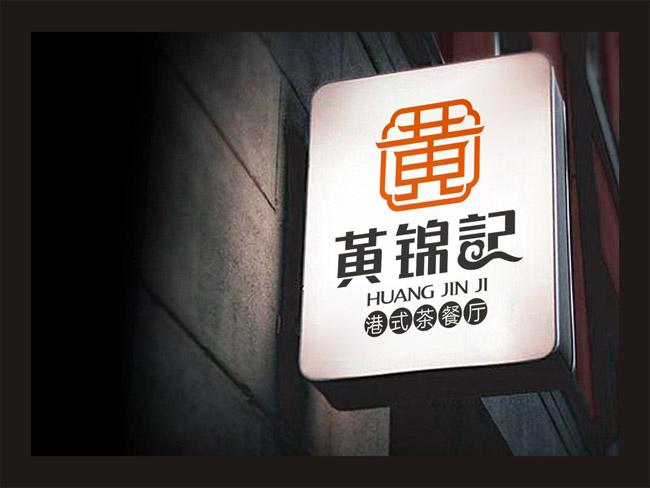 餐饮品牌空间设计